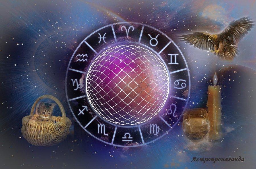 Астрологические советы